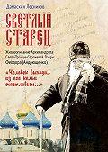 Дамаскин Лесников -Светлый старец. «Человек выходил изего кельи счастливым…»