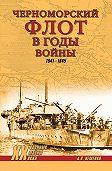 Александр Неменко -Черноморский флот в годы войны. 1941–1945