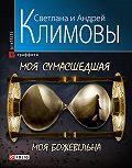 Светлана  Климова -Моя сумасшедшая
