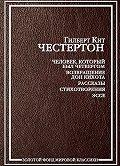 Гилберт Честертон - Перстень прелюбодеев