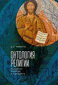 Даниил Валентинович Пивоваров -Онтология религии: основные понятия и принципы