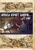 Инна Метельская-Шереметьева -Ипоса хочет замуж