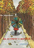 Евгения Перышкина -На встречу с мечтой. Лирика