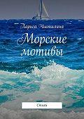 Лариса Чистилина - Морские мотивы. Стихи