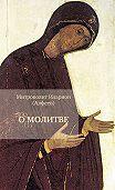 Митрополит Иларион (Алфеев) - О молитве
