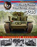 Максим Коломиец -Советский тяжелый танк Т-35. «Сталинский монстр»