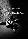 Дмитрий Вечер -Музыкант