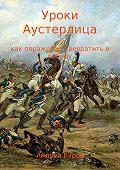 Андрей Варов -Уроки Аустерлица. Как поражение превратить в победу