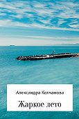 Александра Колчанова -Жаркое лето