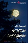 Юрий Петрович Ампилов - Четвертая экспедиция (сборник)