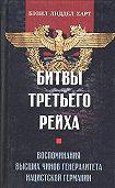 Бэзил Лиддел Харт -Битвы Третьего рейха. Воспоминания высших чинов генералитета нацистской Германии