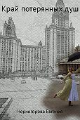 Евгения Черногорова -Край потерянных душ