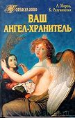 Ксения Разумовская -Ваш ангел-хранитель