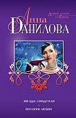 Анна Данилова -Звезды-свидетели. Витамин любви (сборник)