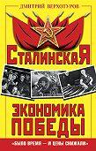 Дмитрий Верхотуров - Сталинская экономика Победы. «Было время – и цены снижали»