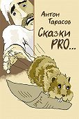 Антон Тарасов - Сказки PRO…