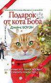 Джеймс Боуэн -Подарок от кота Боба. Как уличный кот помог человеку полюбить Рождество