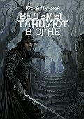 Юрий Чучмай -Ведьмы танцуют в огне