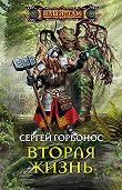 Сергей Анатольевич Горбонос -Вторая жизнь