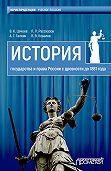 Валерий Кулиевич Цечоев -История государства и права России с древности до 1861 года
