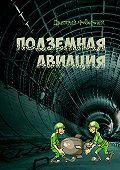 Дмитрий Федорович -Подземная авиация