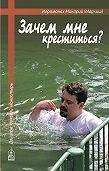 иеромонах Макарий Маркиш -Зачем мне креститься?