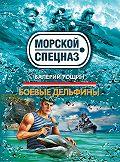 Валерий  Рощин -Боевые дельфины