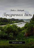 Павел Айдаров -Призрачнаядаль. Поэзия и проза