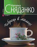 Наталка Сняданко -Чебрець в молоці