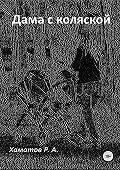 Ринат Хаматов -Дама с коляской