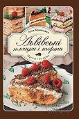 Леся Кравецька -Львівські пляцки і торти. Прості і не дуже