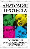 Илья Яшин -Анатомия протеста