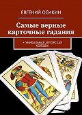 Евгений Осикин - Самые верные карточные гадания. +уникальная авторская колода!