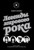 Павел Сурков - Легенды мирового рока