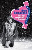 Анна Богданова - Пять лет замужества. Условно