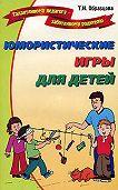 Татьяна Образцова - Юмористические игры для детей