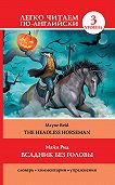 Томас Майн Рид -Всадник без головы / The Headless Horseman