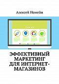 Алексей Номейн -Эффективный маркетинг дляинтернет-магазинов