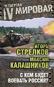 Игорь Стрелков -С кем будет воевать Россия?