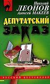 Алексей Макеев -Депутатский заказ