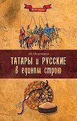 Александр Широкорад -Татары и русские в едином строю