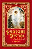 Николай Посадский -«Воскресение Христово видевше…»
