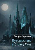 Дмитрий Чернышев -Путешествие в Страну Снов