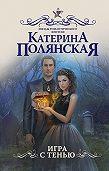 Екатерина Полянская -Игра с тенью
