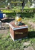 Олег Шрамко -Дачная амнистия. Рассказы