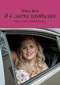Ольга Вега -Я в свете изобилия. Секрет успешного свадебного бизнеса