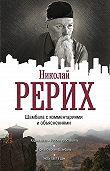 Николай Рерих -Шамбала с комментариями и объяснениями