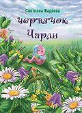 Светлана Фадеева -Червячок Чарли