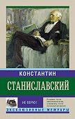 Константин Станиславский -Не верю! Воспоминания