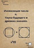 """Евгения Шипицына -Инквизиция числа """"π"""". Наука будущего в древних знаниях"""